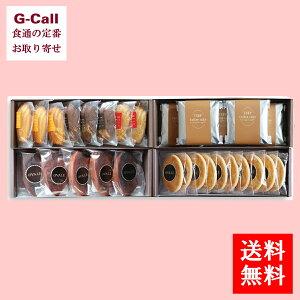 送料無料 OVALE オヴァール 焼き菓子アソートギフトセットI お取り寄せ/焼き菓子/お菓子/洋菓子/スイーツ/詰め合わせ/セット