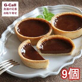 OVALE オヴァール ショコラエッグタルト 9個入 お取り寄せ/洋菓子/スイーツ/タルト/エッグタルト/チョコ/チョコレート/ギフト/贈答/詰め合わせ/セット/個包装