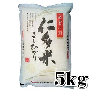 令和二年産 JAしまね 島根県産 仁多米コシヒカリ 5kg 新米/お米/白米/精米/お取り寄せ/ライス/西日本/逸品