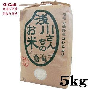浅川さんちのお米 特別栽培米コシヒカリ 5kg 令和2年産 白米/減農薬/長野県/ごはん/産地直送/お取り寄せ/高品質/ギフト/贈答