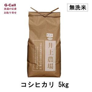 井上農場の特別栽培米 山形県産 無洗米 コシヒカリ 5kg お取り寄せ/お米/精米/ごはん/白米/産地直送