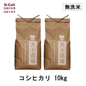 井上農場の特別栽培米 山形県産 無洗米 コシヒカリ 10kg 5kg×2袋 お取り寄せ/お米/精米/ごはん/白米/産地直送