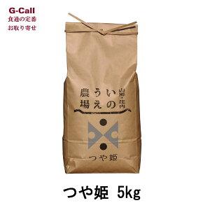 井上農場の特別栽培米 山形県産 つや姫 5kg お取り寄せ/お米/精米/ごはん/白米/産地直送