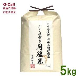 京都祐喜 令和元年産 京都丹後産コシヒカリ 5kg お取り寄せ/お米/精米/ごはん/白米