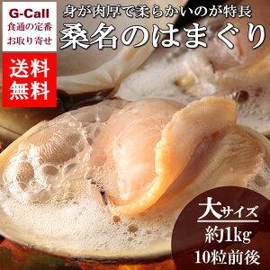 送料無料 マルタカ水産 桑名のはまぐり 大サイズ6cm以上 約1kg 10粒前後入り 魚介類/ハマグリ/新鮮/高品質/旬/産地直送/貝類/お取り寄せ/ギフト/贈答