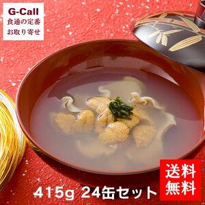 送料無料 味の加久の屋 元祖いちご煮・自宅用 24缶セット ウニ/海産物/缶詰