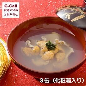 味の加久の屋 元祖いちご煮・贈答用化粧箱入 3缶セット ウニ/海産物/缶詰