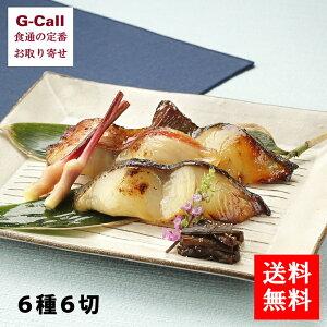 送料無料 なだ万 西京漬 6種6切 銀鱈 金目鯛 鰆 鰤 鮭 赤魚 お取り寄せ/魚介類/贈答/プレゼント/ギフト/和食/白味噌