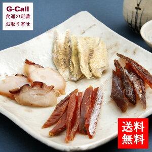 送料無料  江戸屋 北海道の珍味 贅沢なセット 鮭スティック45g たこ燻製45g むきこまい45g みりん鱈85g お取り寄せ/魚介類/加工品/おつまみ/おやつ/乾物