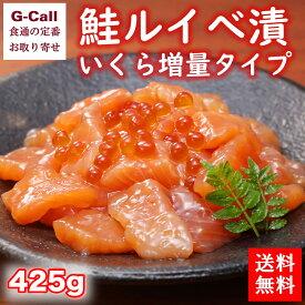 送料無料 佐藤水産 鮭ルイべ漬 いくら増量タイプ 425g サーモン/イクラ/北海道/産地直送/贈答/お取り寄せ