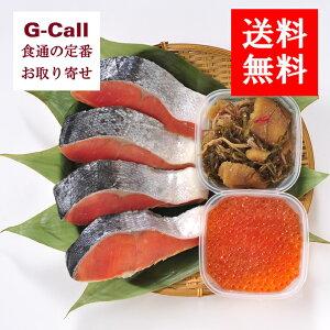 送料無料 北海道ぎょれん 紅鮭 いくら 松前 セット お取り寄せ/ギフト/贈答/プレゼント/魚卵/冷凍