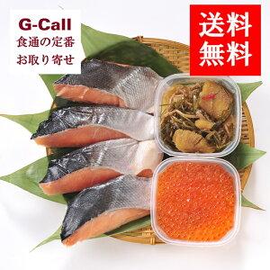 送料無料 北海道ぎょれん 時鮭 いくら 松前 セット お取り寄せ/ギフト/贈答/プレゼント/魚卵/冷凍