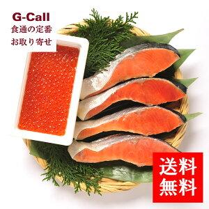 送料無料 北海道ぎょれん 紅鮭切身 いくら醤油漬セット お取り寄せ/ギフト/贈答/プレゼント/魚卵/鮭/冷凍