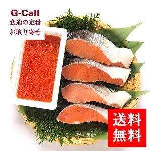 送料無料 北海道ぎょれん 時鮭切身 いくら醤油漬セット お取り寄せ/ギフト/贈答/プレゼント/魚卵/鮭/冷凍