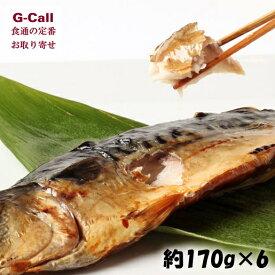 越田のさば 鯖の文化干し 大サイズ 約170g 6枚 越田商店 無添加干物 発酵食品 茨城神栖 お取り寄せ