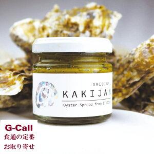 牡蠣のリエット KAKIJAN かきじゃん 牡蠣ジャーキー ギフトセット 広島江田島 Shirasuya e's シラスヤ イーズ ペースト