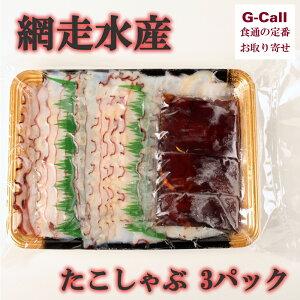 網走水産 北海道産 たこしゃぶスライス セット 3パック お取り寄せ/タコ/蛸/しゃぶしゃぶ/国産