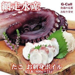 網走水産 北海道産 お刺身ボイルたこ足 1本 800g〜1kg お取り寄せ/国産/タコ/ゲソ/蛸/蛸足