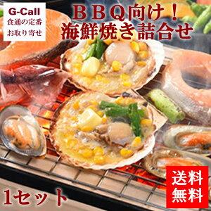送料無料 北海道ぎょれん BBQ向け!海鮮焼き詰合せ 1セット お取り寄せ/国産/魚介/グリル/バーベキュー