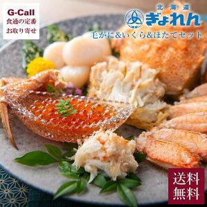 北海道ぎょれん 毛がに&いくら&ほたてセット 送料無料 冷凍 魚卵 魚介類 海鮮 毛蟹 水揚げ