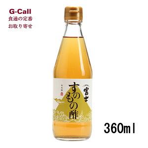 飯尾醸造 富士すのもの酢 360ml お取り寄せ/お酢/ビネガー/富士酢/醸造酢/農薬不使用