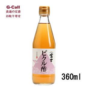 飯尾醸造 富士ピクル酢 360ml お取り寄せ/お酢/ビネガー/富士酢/醸造酢/農薬不使用