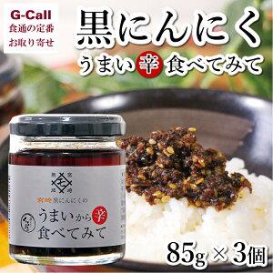 MOMIKI 黒にんにくのもみき うまい辛食べてみて 85g×3個 調味料/食べるラー油/辣油/ごはんのお供/ニンニク/ピリ辛/万能/瓶詰/お取り寄せ/グルメ