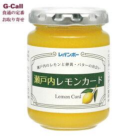 瀬戸内レモンカード 165g 訳あり 特価 レインボー食品 広島 スプレッド