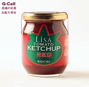 リサトマト ケチャップ レッド 250g おかざき農園 高知 岡崎農園