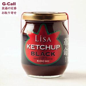 リサトマト ケチャップ ブラック 250g おかざき農園 高知 岡崎農園