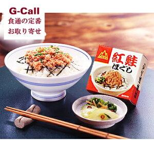北海道 杉野フーズ 幻の鮭缶 ほぐし鮭 180g×3缶 サケ/希少/紅鮭/魚介類/ごはんのお供/缶詰/保存食/お取り寄せ