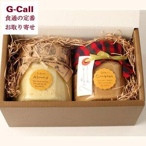 マテンロウ 姫路アーモンドバター・シナモンバター ギフトセット