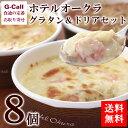 ホテルオークラ グラタン&ドリアセット 8個入り 送料無料 惣菜 簡単調理 冷凍 お取り寄せ ギフト 贈答 詰め合わせ 絶…