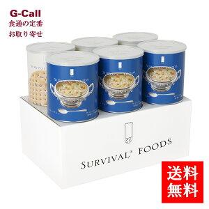 送料無料 超・長期保存食サバイバルフーズ 保存食  大缶 チキンシチューのファミリーセット(クラッカー 3缶、チキンシチュー 3缶) 非常食