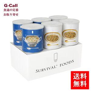 送料無料 超・長期保存食サバイバルフーズ 保存食 小缶 バラエティセット(チキンシチュー3缶、野菜シチュー3缶) 非常食