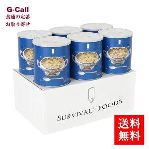 送料無料 超・長期保存食サバイバルフーズ 保存食  小缶 洋風えび雑炊(6缶セット) 非常食