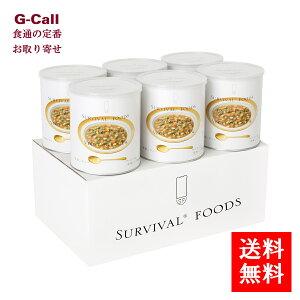 送料無料 超・長期保存食サバイバルフーズ 保存食 小缶 バラエティセット(野菜シチュー6缶セット) 非常食