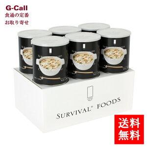 送料無料 超・長期保存食サバイバルフーズ 保存食  大缶 洋風とり雑炊(6缶セット)非常食