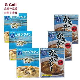 レインボー食品 広島名産 牡蠣カレー 牡蠣グラタン 各3個 計6個入り 広島県/お取り寄せ/名産品/贈答/ギフト/レトルト/簡単調理/贈答