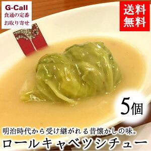 送料無料 ロールキャベツシチュー 10個 新宿 アカシア 老舗 洋食