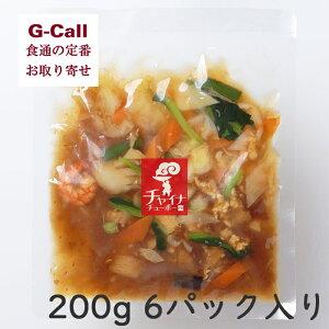 チャイナチューボー 中華丼の具 しょうゆ味 200g 6パック入り お取り寄せ/ギフト/プレゼント/中華/惣菜/冷凍便