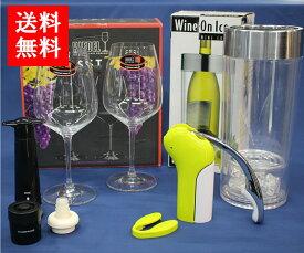 送料無料 グローバル ENJOY!家飲みセット ワイン用 ワイン/ワインオープナー/ギフト/コルク/フォイルカッター
