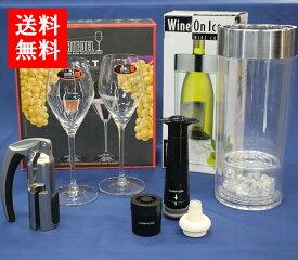 送料無料 グローバル ENJOY!家飲みセット シャンパーニュ用 シャンパーニュ/ロゼ/ワイングラス/ワインクーラー/シャンパン フレッシュ