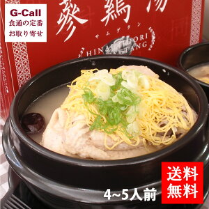 送料無料 JA秋田たかのす  秋田比内地鶏 参鶏湯(サムゲタン) (4〜5人前)