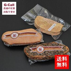 送料無料 ジャパンフォアグラ 鴨ローススモーク2種(ノーマル・ブラックペッパー)・フュメドフォアグラセット