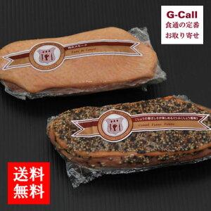 送料無料 ジャパンフォアグラ 鴨ローススモーク2種(ノーマル・ブラックペッパー)セット