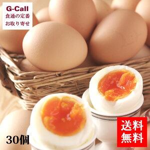 送料無料 こだわり家族のこだわり卵 濃厚 こだわり卵 30個