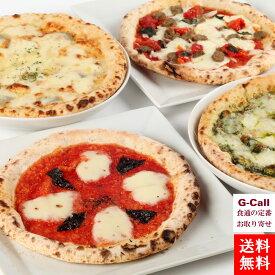 本格石窯ピザ 4種セット マルゲリータ クアトロフォルマッジョ ジェノベーゼ サルシッチャのピザ 南風堂 冷凍 pizza 国産小麦 有機天然酵母 dancyuで紹介