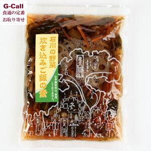 石川の野菜炊き込みごはんの素 かねなかや次兵衛 石川県 加賀野菜 能登野菜 伝統野菜