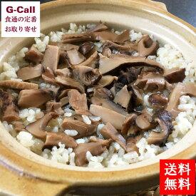 日本料理 太月の作る ブータン松茸だらけご飯 濃口1合 1袋 料亭 たげつ ミシュラン お取り寄せ/ご飯の素/炊き込みごはん/まつたけご飯/時短/料理/箱